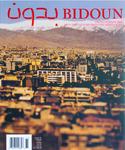 7 tourism cover thumbnail