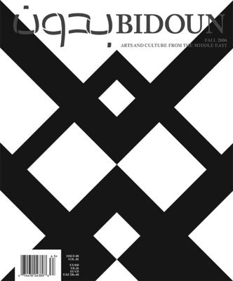 Bidoun08cover large